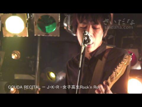 GOUDA RECITAL - J・K・R -女子高生Rock'n Roll-