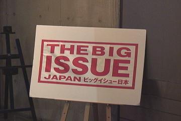 ビッグイシュー日本の記念パーティー