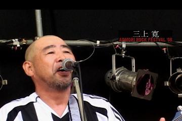 三上寛 / AOMORI ROCK FESTIVAL'08 夏の魔物