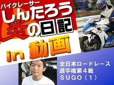 炎の日記 in 動画 全日本ロードレース選手権第4戦SUGO(1)