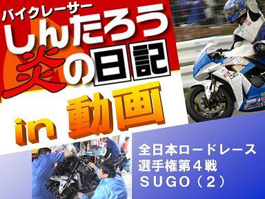 炎の日記 in 動画 全日本ロードレース選手権第4戦SUGO(2)