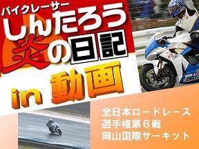 炎の日記 in 動画 全日本ロードレース選手権第6戦岡山国際サーキット