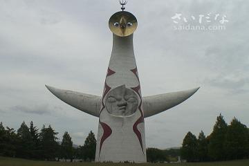 大阪紀行 太陽の塔