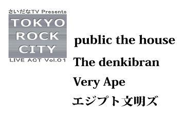 7.11 TOKYO ROCK CITYダイジェスト&8.1 OSAKA ROCK CITYのお知らせ