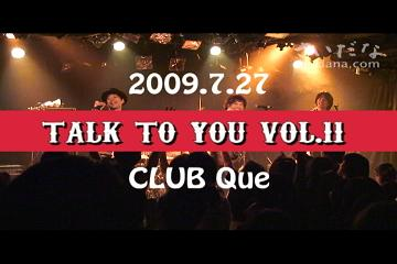talk to me 自主企画イベント「talk to you vol.11」ダイジェスト