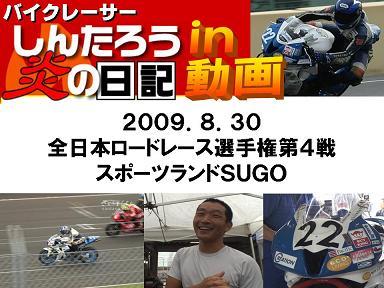 炎の日記 in 動画 全日本ロードレース選手権第4戦スポーツランドSUGO