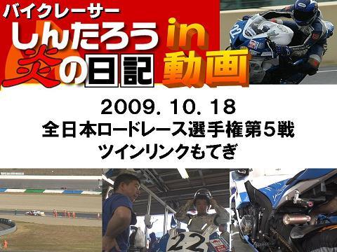 炎の日記 in 動画 全日本ロードレース選手権第5戦ツインリンクもてぎ