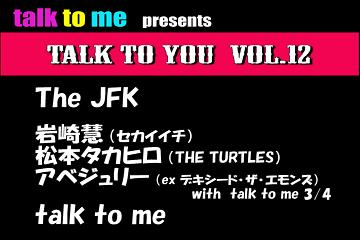 talk to me presents 「talk to you vol.12」ダイジェスト
