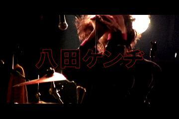 八田ケンヂ 11.14ライブダイジェスト&コメント