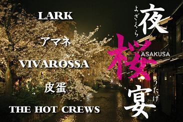 3.5 浅草・夜桜宴(よざくらうたげ)ダイジェスト