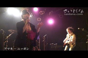 アマネ − ニッポン